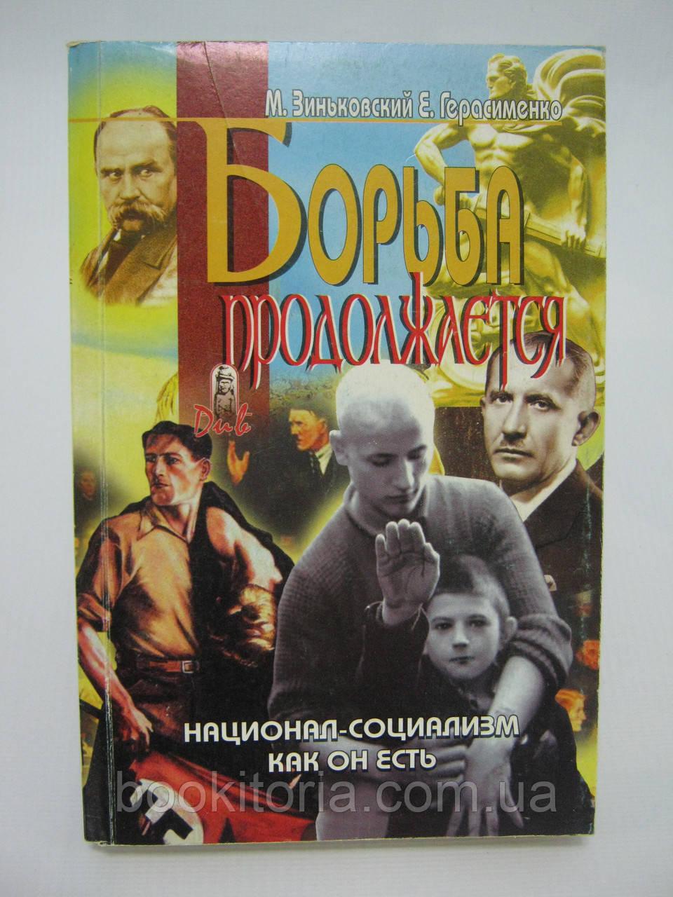 Зиньковский М., Герасименко Е. Борьба продолжается (б/у).