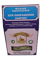 Травяной чай для улучшения памяти, упаковка 100 грамм