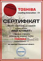 MyClimat.com.ua официальный представитель ТМ TOSHIBA