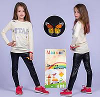 Детские лосины под кожу Nanhai C09-1-5 60