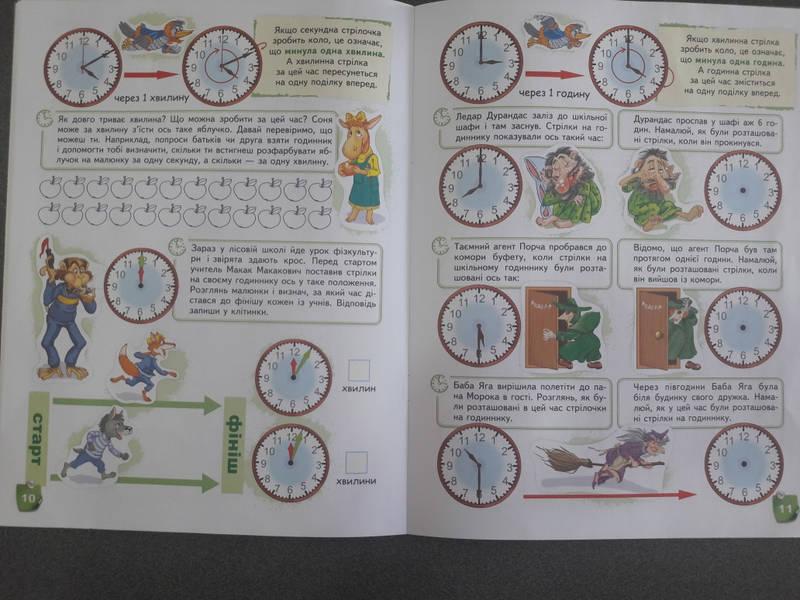 Школа Лісова школа Вчимося визначати час, фото 2