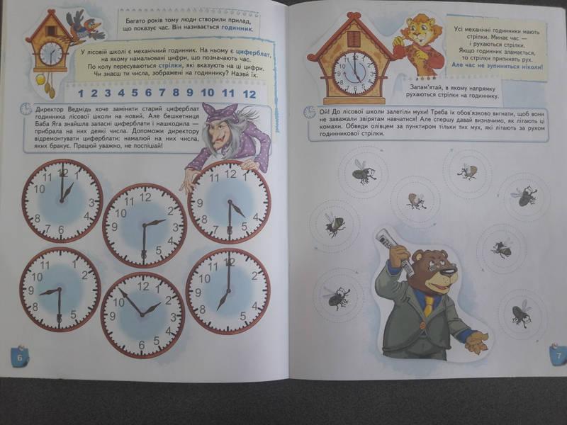 Школа Лісова школа Вчимося визначати час, фото 4