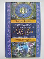 Фирсов В. Кто ты? В чем твоя удача? Астрологический путеводитель по стране характеров. Книга 1.