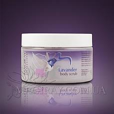 BODY SCRUB(OIL+SALT) - Скраб для тела Лаванда(400г)
