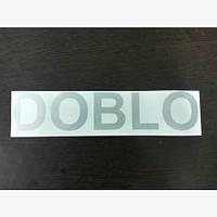Наклейка Doblo на автомобиль Fiat Doblo II 2005+