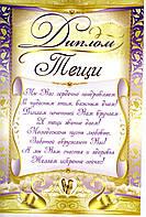 """Диплом свадебный """"Тещи"""", формат А4"""