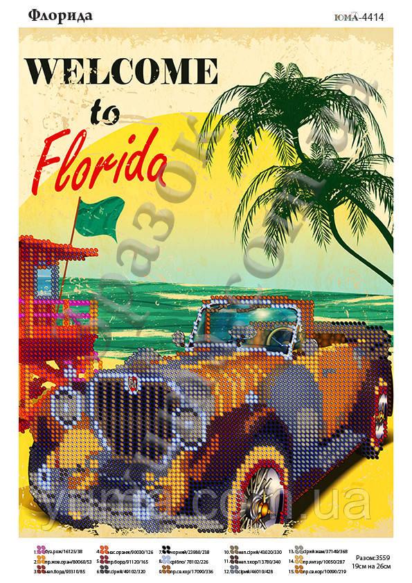 Схема для вышивки бисером ''Флорида''