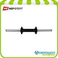 Гриф гантельный Hop-Sport PP 45см (25мм)