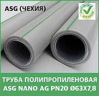 Труба полипропиленовая ASG Nano Ag pn20 Ø63х7,8 композит (Чехия)