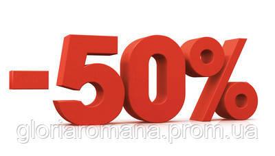 БОЛЬШАЯ РАСПРОДАЖА -50%