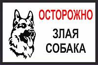 Табличка злая собака