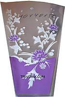 """Пакеты для цветов """"Весна фиолетовый"""" (уп.100шт)10*40*50"""
