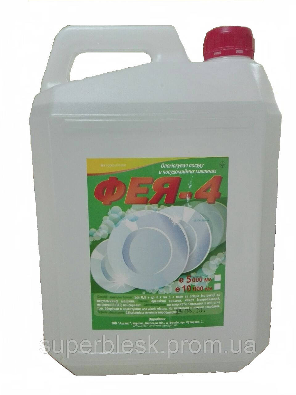 ФЕЯ -4 Ополаскиватель посуды для посудомоечных машин 10л