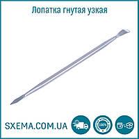 Лопатка для разборки корпусов гнутая узкая №2