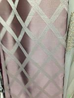 Портьера Ромбы Фрезовый(грязно-розовый) жемчужный