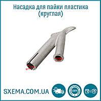 Насадка на фен для пайки пластика круглая 5мм