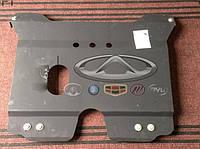 Защита двигателя металлическая Chery QQ[0.8, S11], Chery QQ[S11, 1.1]
