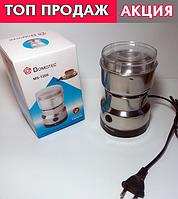 Кофемолка Domotec MS-1206, ХИТ ПРОДАЖ !