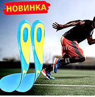 Силиконовые ортопедические стельки для спортивной обуви размер 41-48 (мужские длина 30.5 см)