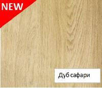 Панель МДФ 148*2600 Дуб сафарі