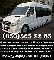 Аренда автобусов и микроавтобусов Донецк