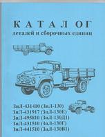Каталог складальних одиниць Зіл-130