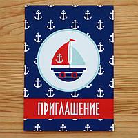 Пригласительные на день рождения, Кораблик