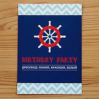 Пригласительные на день рождения, Морское пати