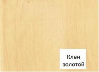 Панель МДФ 148*2600 золотий Клен