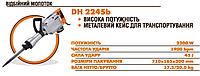 Отбойный молоток Powercraft DH2245b