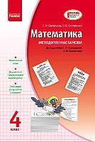 Математика Методичні настанови 4 клас ( до підруч. Скворцової.)