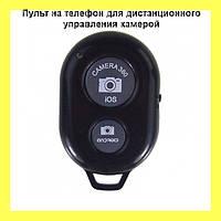Пульт на телефон для дистанционного управления камерой!Опт