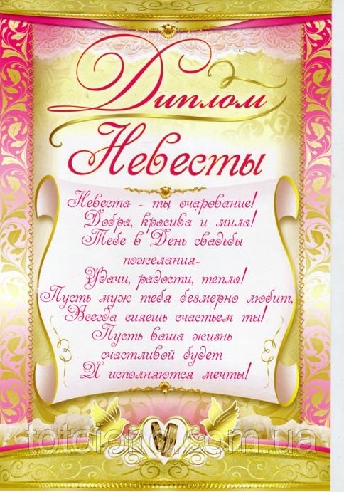 Купить Диплом свадебный Невесты формат А по лучшей цене  Диплом свадебный Невесты формат А4