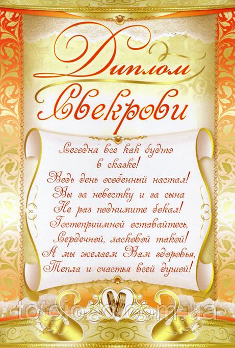 Купить Диплом свадебный Свекрови по лучшей цене грн в  Диплом свадебный Свекрови