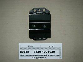 Подушка опоры передней в КАРТ. УПАК. (БРТ-РУ), 5320-1001020