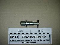 Фиксатор маховика в сб. дв. Евро-2 (пр-во КАМАЗ), 740.1005440-10
