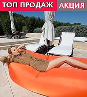 Ламзак оранжевый, надувной диван