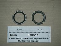 Гайка М50х1,5-6Н вала первичного (КПП 15) (пр-во КАМАЗ), 870511