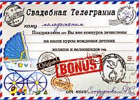 Свадебная телеграмма от Сотрудников ДПС