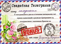 Свадебная телеграмма от Заседателей народного суда