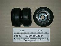 Буфер (подушка) рессоры передней (БРТ Балаково), 5320-2902624