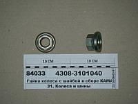 Гайка колеса с шайбой в сборе КАМАЗ-4308 (пр-во КАМАЗ), 4308-3101040