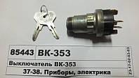 Замок зажигания ВК-353.3704 (пр-во Автоарматура, С-Пб), ВК353.3704