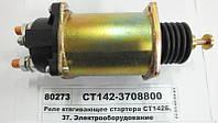 Реле втягивающее стартера СТ142Б, СТ142Т алюм. обмотка (Россия), СТ142-3708800