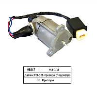 Датчик МЭ-308 привода спидометра, МЭ308