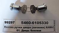 Кнопка ручки двери (личинки) КАМАЗ-5460 комплект из 2-х с ключами в сборе (ДААЗ), 5460-6105330