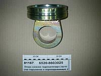 Опора нижняя гидроцилиндра (пр-во КАМАЗ), 6520-8603025