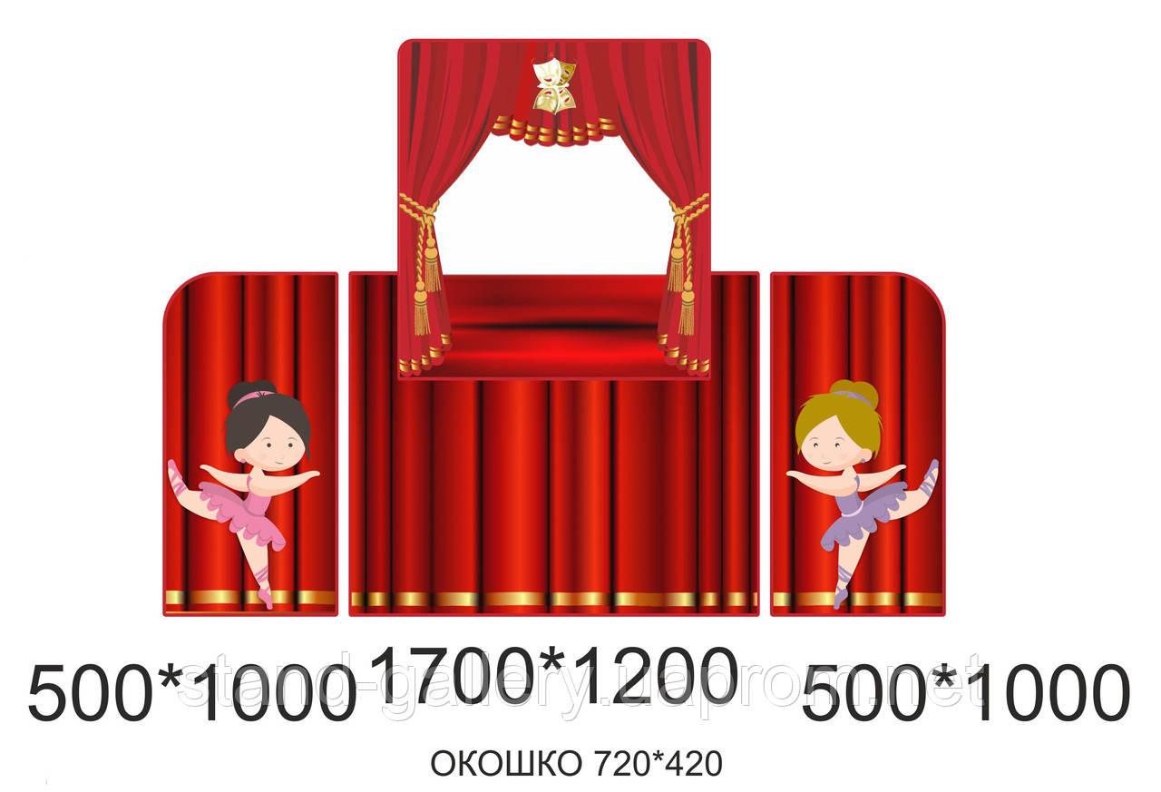 Ширма напольная для детского театра - Галерея стендов: изготовление информационных стендов, табличек в Харькове