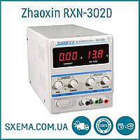 Лабораторный блок питания  ZHAOXIN  302D 30V 2A, цифровая индикация