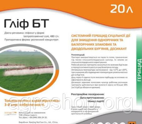 Гербицид ГЛИФ БТ  (глифосат 480 г/л) 20 л. (лучшая цена купить)